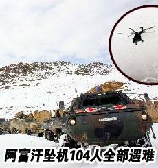 阿富汗证实坠毁客机上104人已经全部遇难