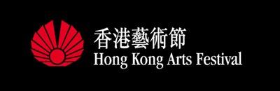 香港艺术节介绍