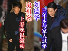 2005春晚期-刘德华