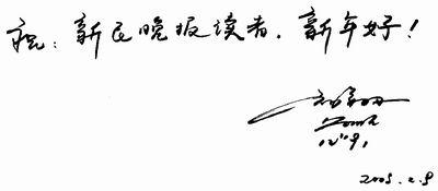 春晚露一面感谢道一声――刘翔参加春节晚会的幕后故事(图)