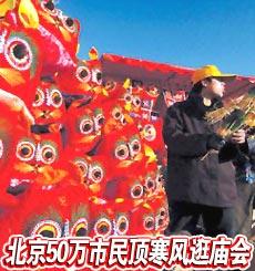 北京50万市民顶寒风逛庙会