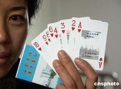 """图:安徽淮北""""安全扑克""""伴矿工"""