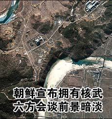 朝鲜正式宣布拥有核武器