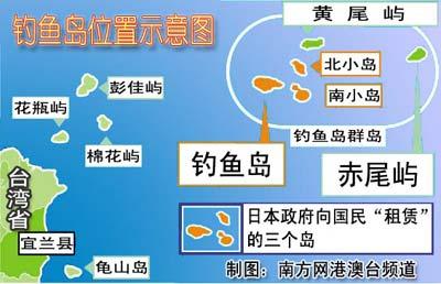 中国领土钓鱼岛简介、历史、地理资料
