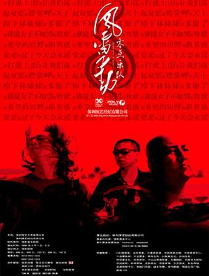 零点乐队演唱会海报