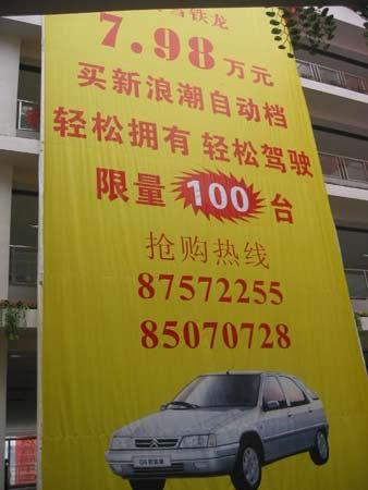 正月里来是新春 家家户户买车忙