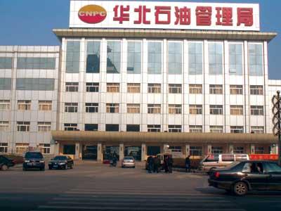华北石油2亿社保金流失 3万多人违规领取保险金