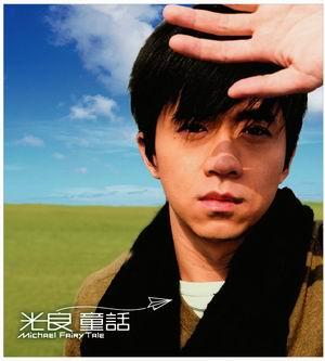 组图:光良《童话》专辑全亚洲大卖五十万张