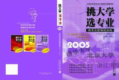 《挑大学 选专业-2005高考志愿填报指南》简介