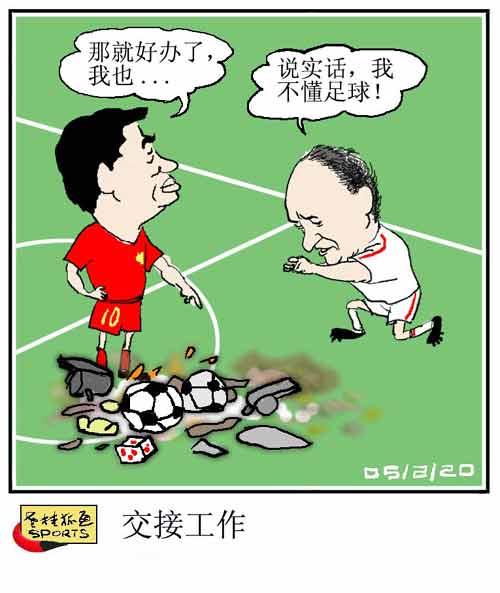 老桂狐画SPORTS:交接工作
