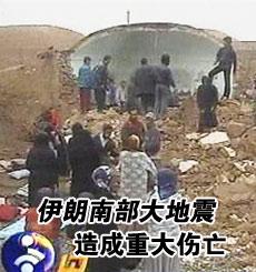 伊朗发生6.2级大地震