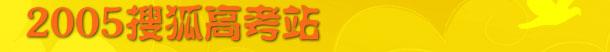 2005搜狐高考站