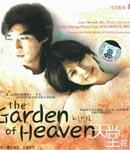 《天堂花园》