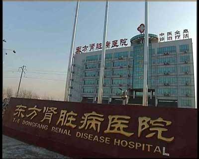 肾脏病医院