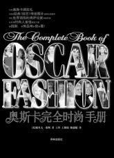奥斯卡颁奖典礼筹备中 时尚也能谋杀胶卷(图)