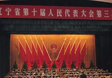 辽宁十届人民代表大会第三次会议开幕