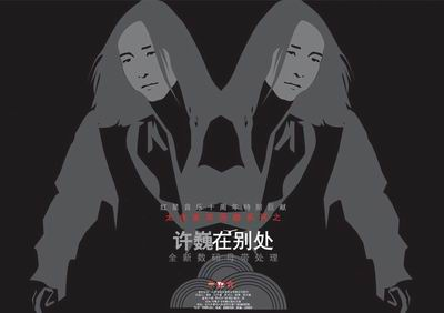 组图:许巍再版荣誉上市 经典专辑重现光辉