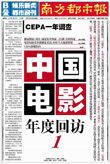 南方都市报中国电影年度回访