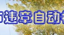 北京摄像头 违章探头