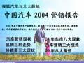04中国汽车营销报告