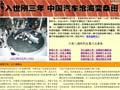 入世三年中国汽车巨变
