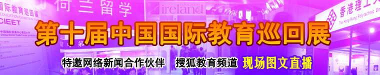 2005中国国际教育巡回展