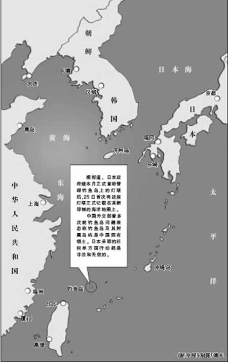 日新地图标示钓鱼岛灯塔 日大使馆未作任何表态
