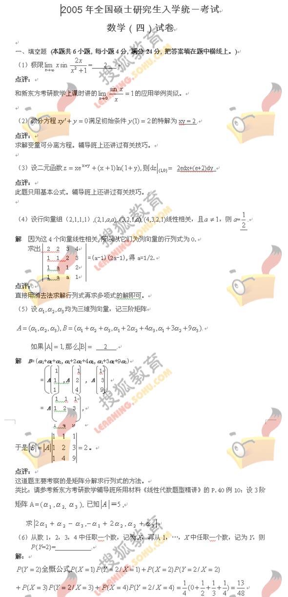 2005年考研数学四考试试题及参考答案