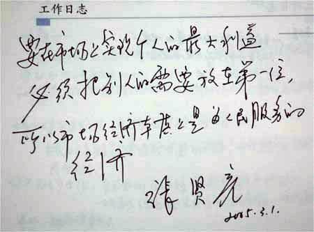 花絮:张贤亮委员寄语人民网网友(组图)