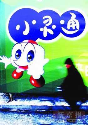 委员建议取消小灵通月租(图)
