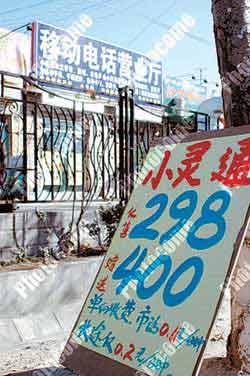政协委员炮轰小灵通太霸道 信号常不通还老掉线