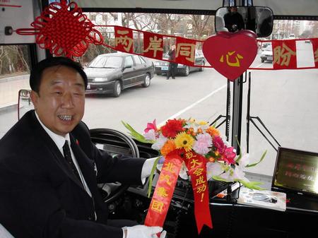 图文:接送台湾代表团的司机与家人亲手缝制两岸统一结