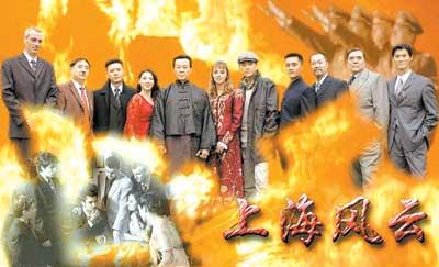 """中国版""""辛德勒""""看片会《上海风云》5月开播"""