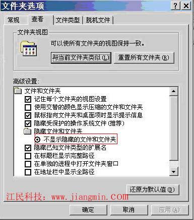 """""""犹大2000""""病毒登场 会导致隐藏文件""""失踪"""""""