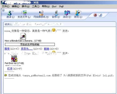 """""""MSN木马""""一天六变种 黑客可远程控制中毒PC"""