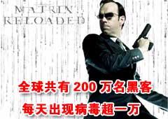 全球共有200万黑客 每天一万新病毒