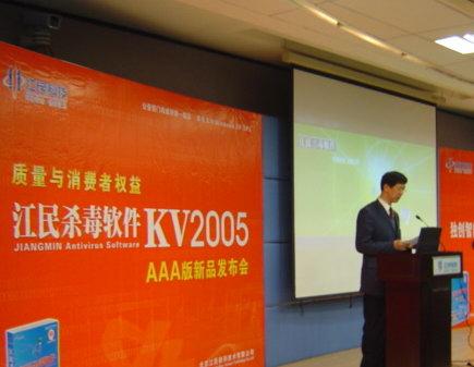 江民发布KV2005 AAA版 反木马技术获重大突破