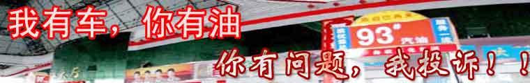 北京加油站 加油站投诉