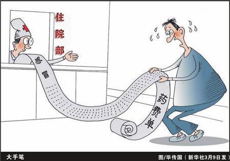 漫画:关注百姓看病-大手笔