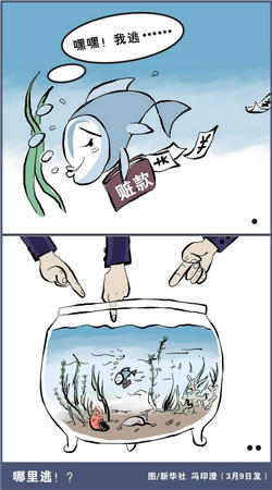 漫画:两会热点漫说反腐倡廉-哪里逃!?