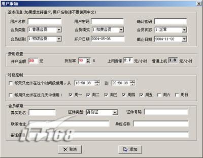经典网吧管理软件:美萍网管大师v9.7_搜狐IT