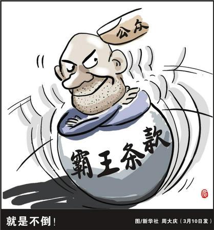漫画:霸王条款