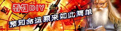 搜狐星座-看相DIY 预知命运原来如此简单