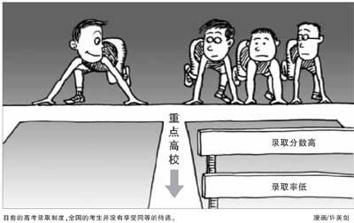 关注高考录取公平问题(二)