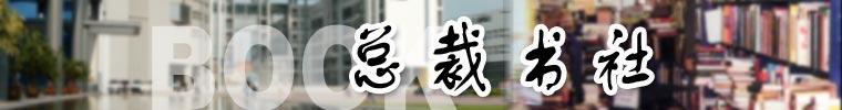 搜狐商学院 总裁书社