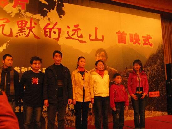 沉默的远山 北京首映 主旋律影片再度唱响