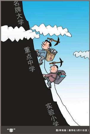 漫画:聚焦教育