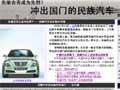 中国汽车走出国门