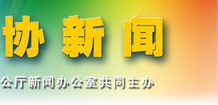 万钢等5人增选为政协第十届全国委员会常委(图)