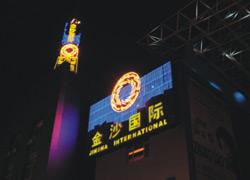 演出场地介绍:成都金沙国际剧场(组图)